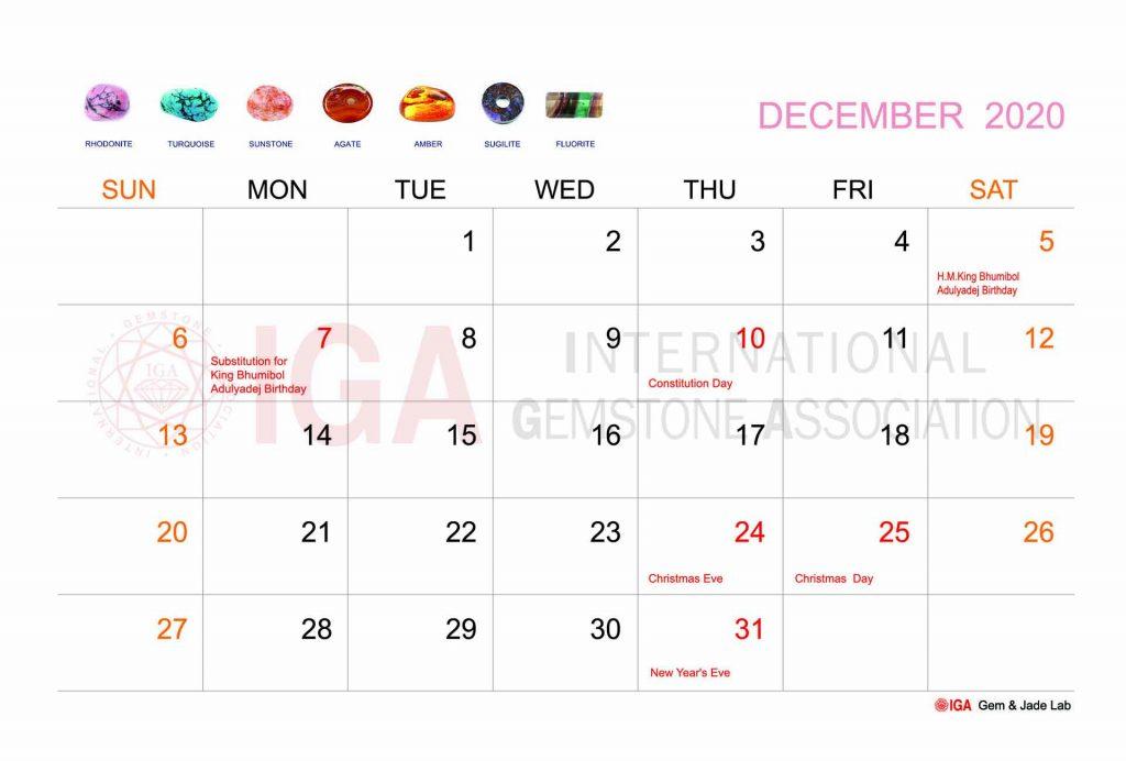 12月 节假日